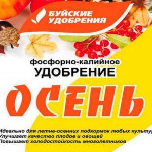 Купить удобрения в Твери